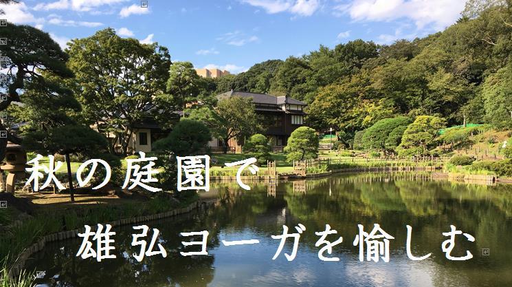 秋の庭園で雄弘ヨーガを愉しむ会