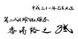 第二代目瑜祗雄弘2019